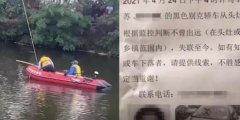 江苏一小车失踪40多天后从河里打捞上岸 车内景象让人揪心!